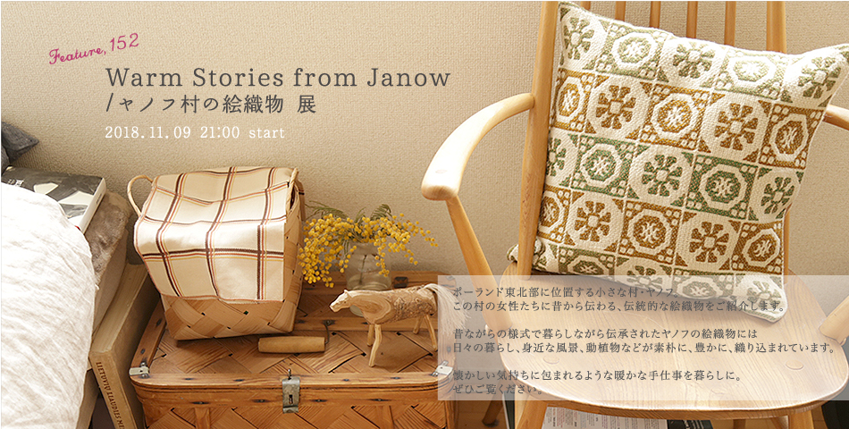 Feature,152「Warm Stories from Janow / ヤノフの絵織物 展」
