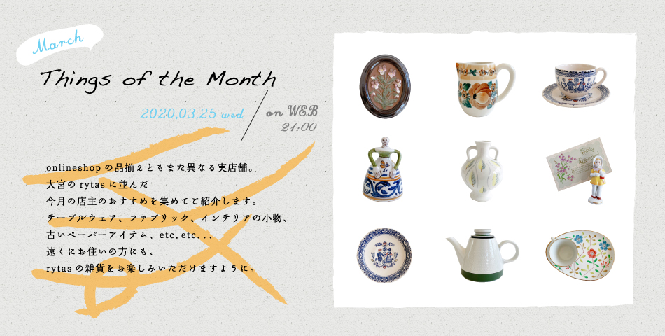 「Things of the Month / March」