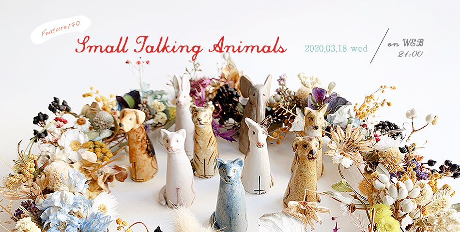 Feature,170 「Talking Small Animals from Estonia」