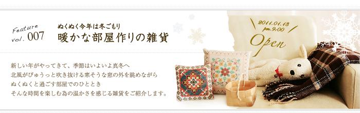 特集7 ぬくぬく今年は冬ごもり暖かな部屋づくりの雑貨