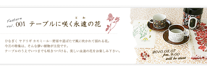 特集1 テーブルに咲く永遠の花