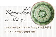 Romualda ir Stasys ロムアルダさんとスターシスさんが生み出す、美しい陶器のベルや水差し